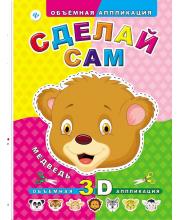 3D-аппликация Сделай сам Медведь