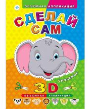 3D-аппликация Сделай сам Слоненок