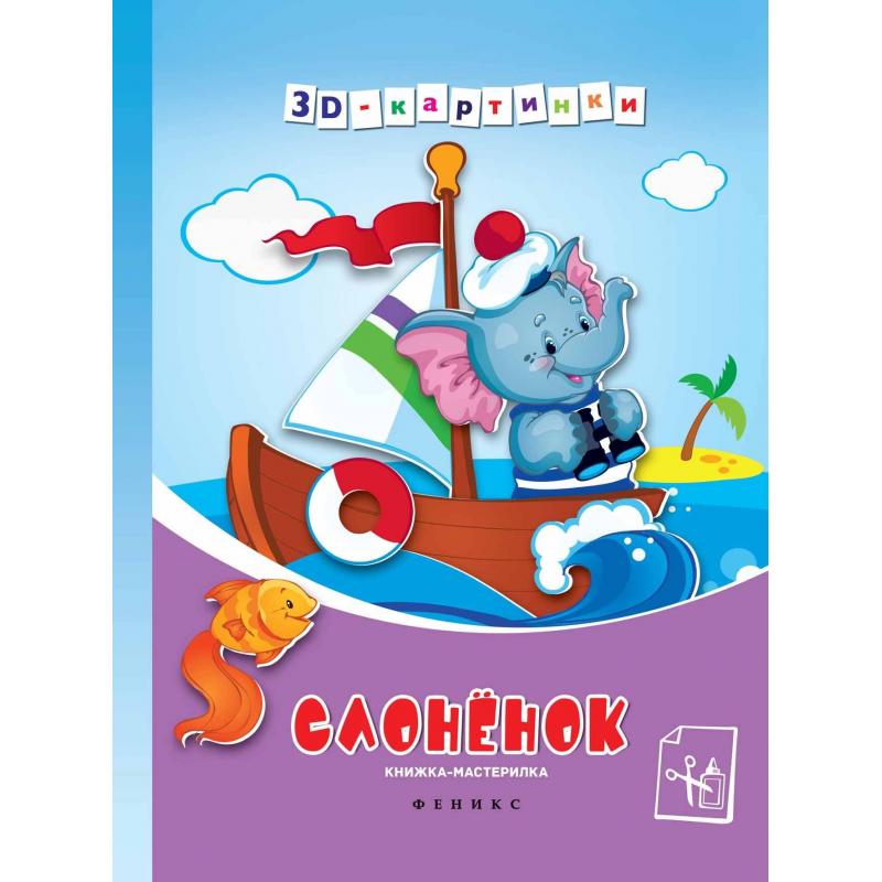Книжка-мастерилка Слоненок