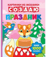 Развивающая книжка с наклейками Создаю праздник Феникс