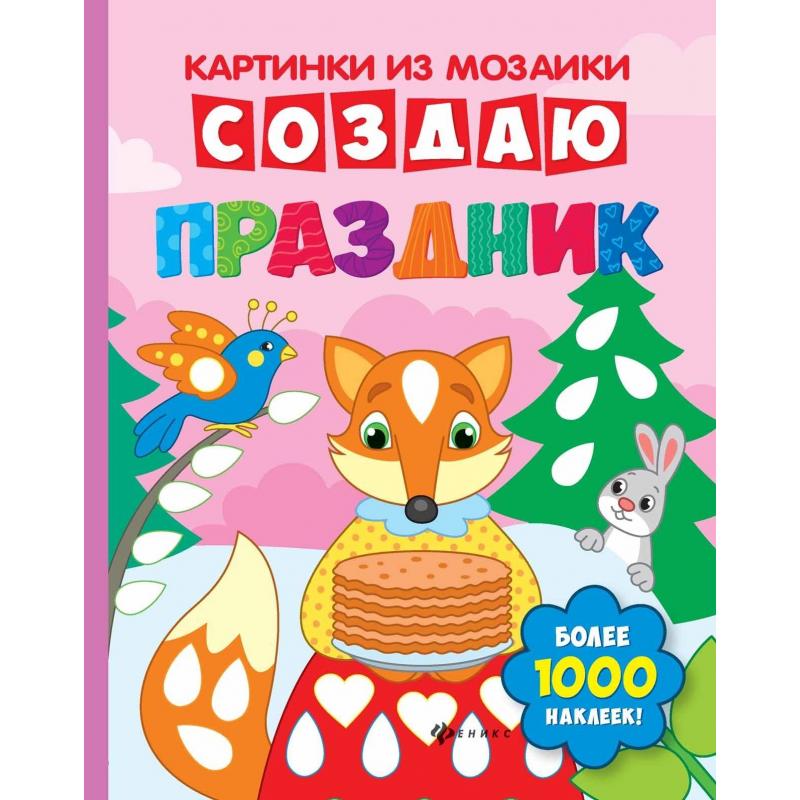 Феникс Развивающая книжка с наклейками Создаю праздник