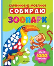 Развивающая книжка с наклейками Собираю зоопарк