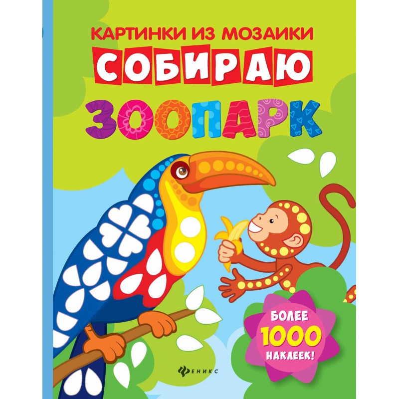 Феникс Развивающая книжка с наклейками Собираю зоопарк