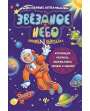 Книжка-вырезалка с загадками Звездное небо