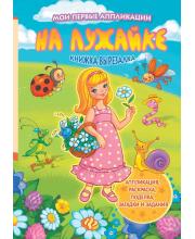 Книжка-вырезалка с загадками На лужайке