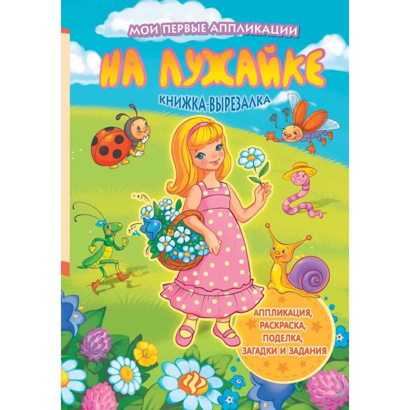 купить Феникс Книжка-вырезалка с загадками На лужайке дешево