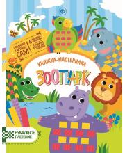 Книжка-мастерилка Зоопарк