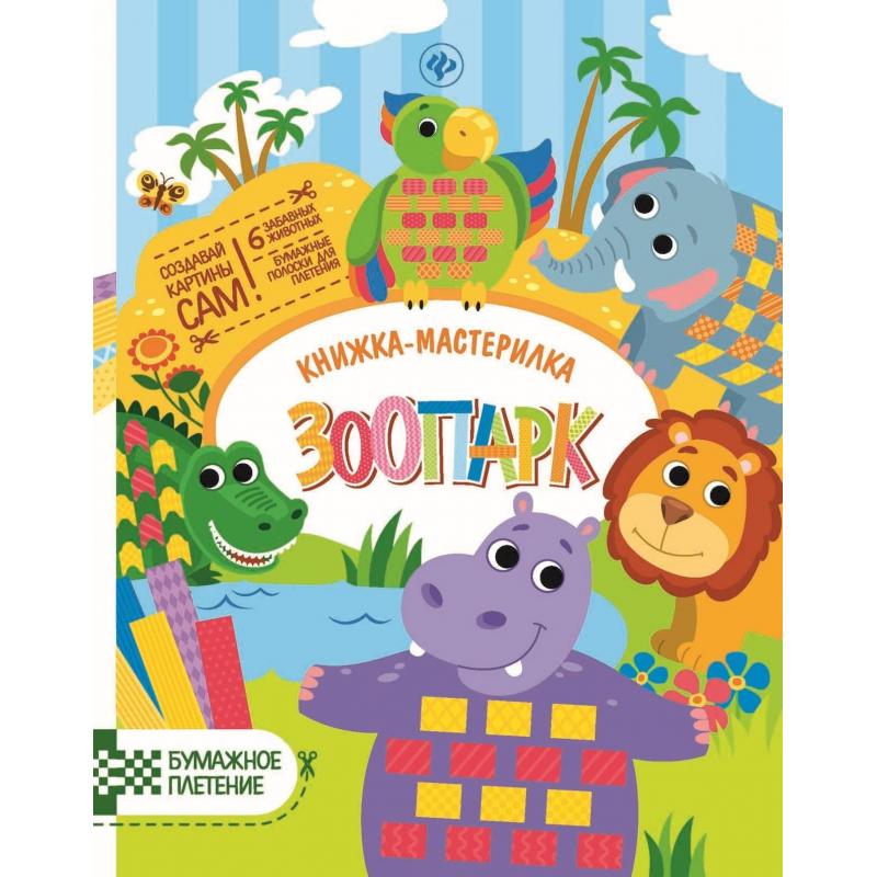 Феникс Книжка-мастерилка Зоопарк феникс плакат раскраска сказочный зоопарк