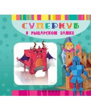 Набор для творчества Суперкуб в рыцарском замке