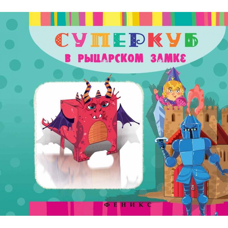 Феникс Набор для творчества Суперкуб в рыцарском замке вальд инга суперкуб в рыцарском замке