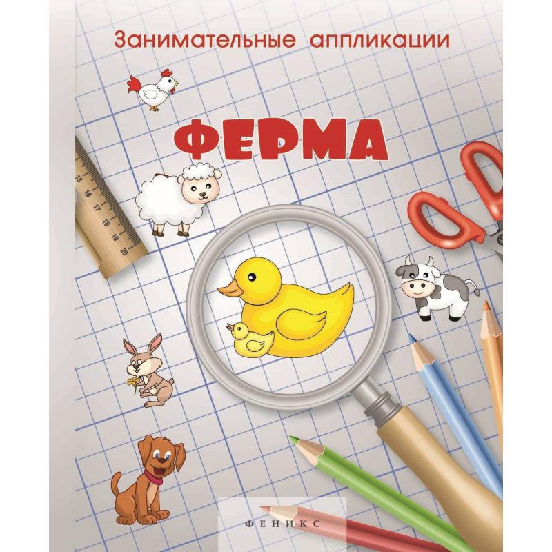 Книжка Занимательные аппликации Ферма