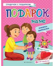 Книжка-вырезалка Подарок маме