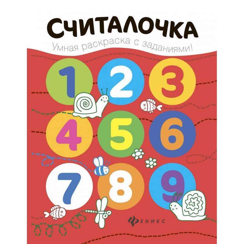 Феникс Развивающая книжка Считалочка феникс книжка раскраска с загадками любимые игрушки