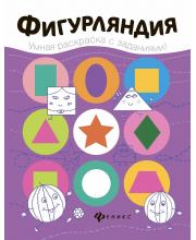 Развивающая книжка-раскраска Фигурляндия Разумовская Ю.Р. Феникс