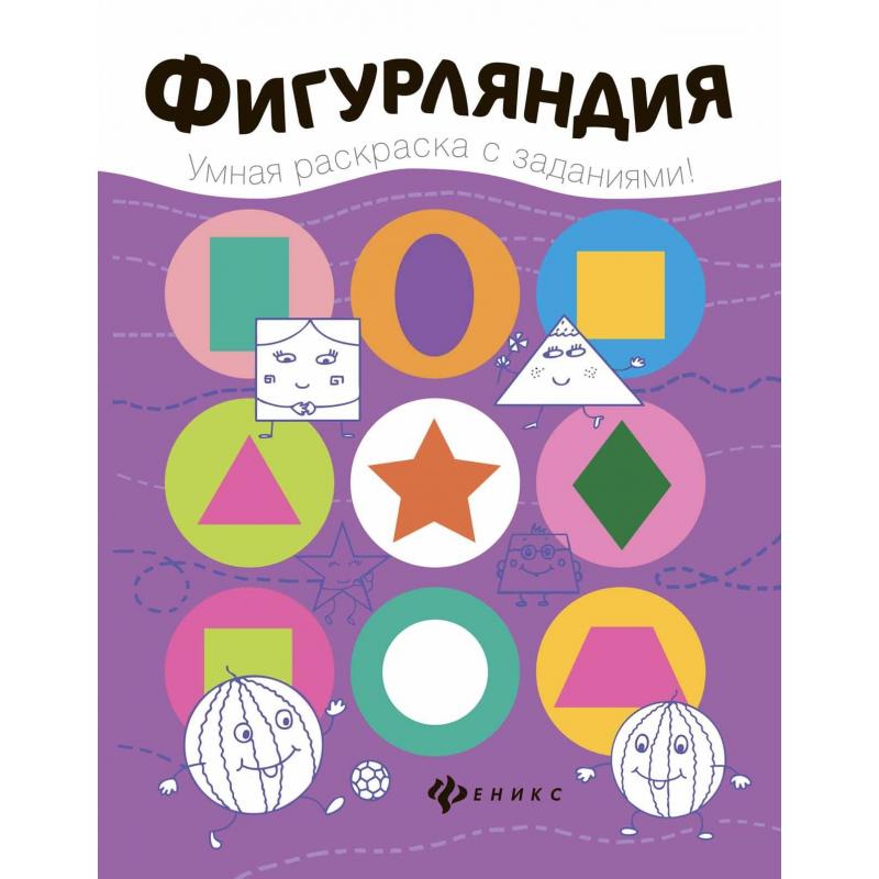 Феникс Развивающая книжка Фигурляндия феникс книжка раскраска с загадками любимые игрушки
