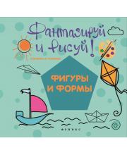 Книжка-рисовалка Фантазируй и рисуй фигуры и формы Феникс