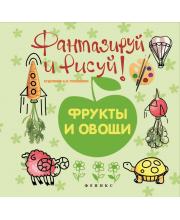 Книжка-рисовалка Фантазируй и рисуй фрукты и овощи Феникс