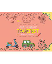 Книжка Рисуем по шаблонам транспорт