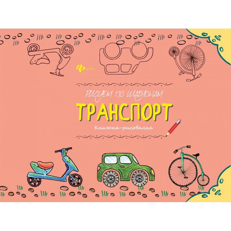 Феникс Книжка Рисуем по шаблонам транспорт