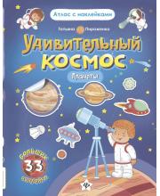 Книга-атлас с наклейками Удивительный космос Планеты Феникс