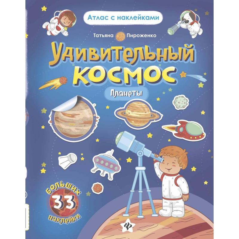 Феникс Книга-атлас с наклейками Удивительный космос Планеты самая одинокая планета