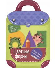 Книга-рюкзачок с наклейками Цветные формы Разумовская Ю. Феникс