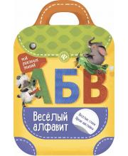 Книга-рюкзачок Веселый алфавит