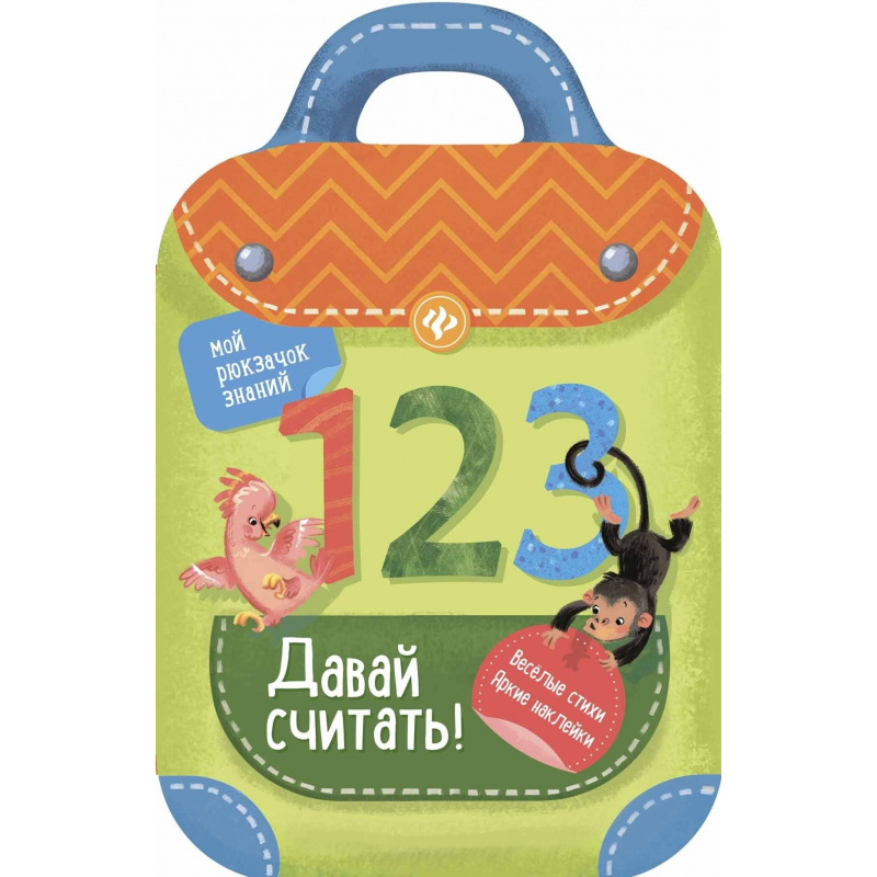 Купить Книга-рюкзачок Давай считать, Феникс, от 3 лет, Не указан, 436582, Россия