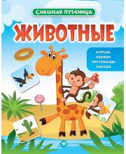 Книжка с наклейками Смешная путаница Животные Феникс