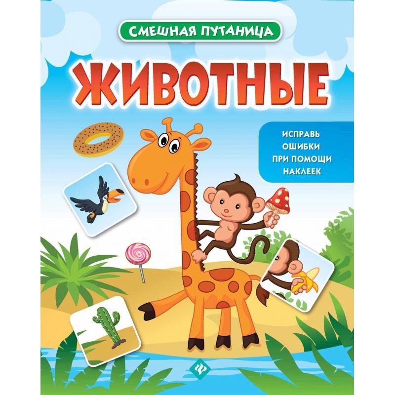 Феникс Книжка с наклейками Смешная путаница Животные