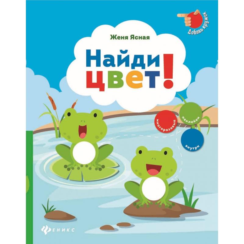Купить Развивающая книжка Найди цвет, Феникс, от 3 лет, Не указан, 436770, Россия