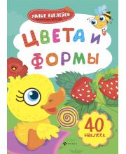 Развивающая книжка с наклейками Цвета и формы Феникс