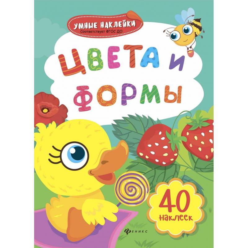 Феникс Развивающая книжка с наклейками Цвета и формы что какого цвета что какой формы 250 наклеек