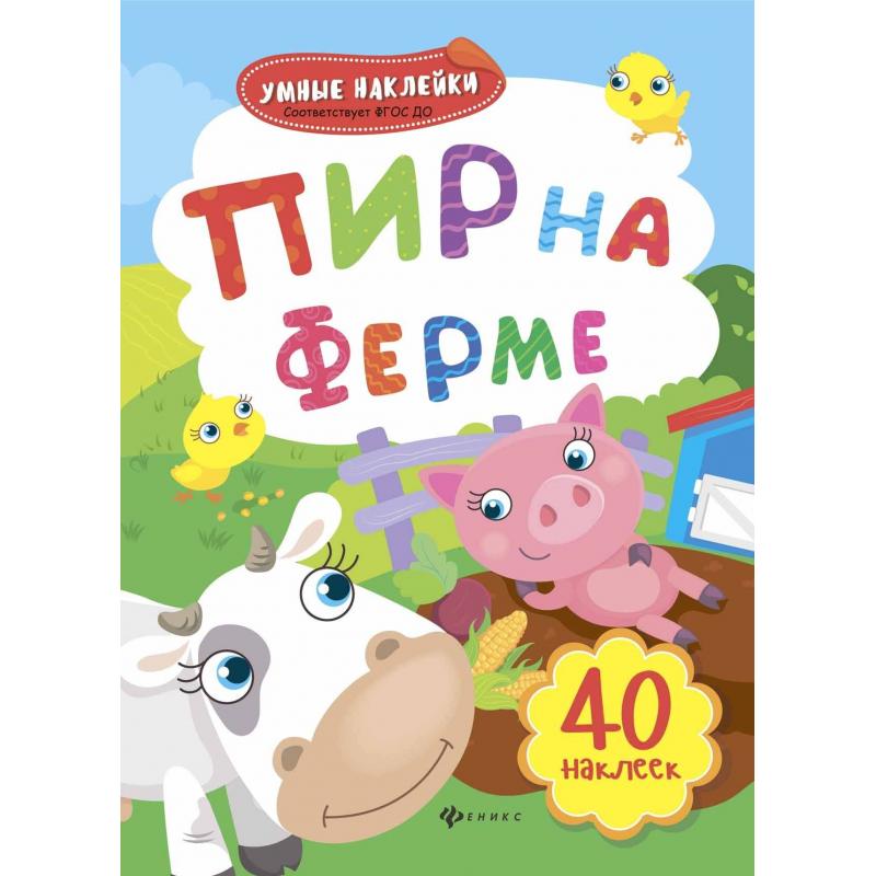 Феникс Развивающая книжка с наклейками Пир на ферме феникс обучающая книжка кто живет в море