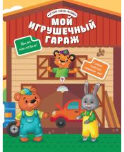 Развивающая книжка Мой игрушечный гараж