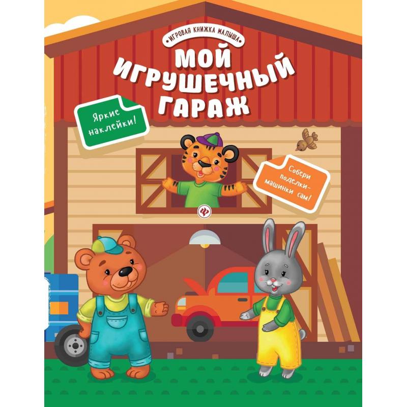 Феникс Развивающая книжка Мой игрушечный гараж феникс развивающая книжка мой игрушечный гараж