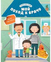 Развивающая книжка Мой поход к врачу Феникс