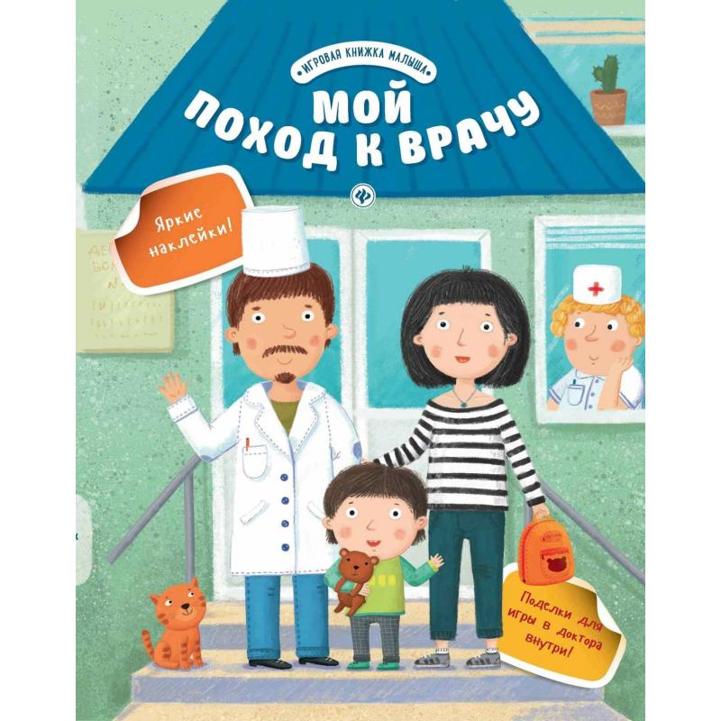 Феникс Развивающая книжка Мой поход к врачу феникс развивающая книжка мой игрушечный гараж