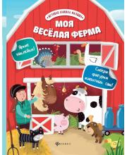 Развивающая книжка Моя веселая ферма