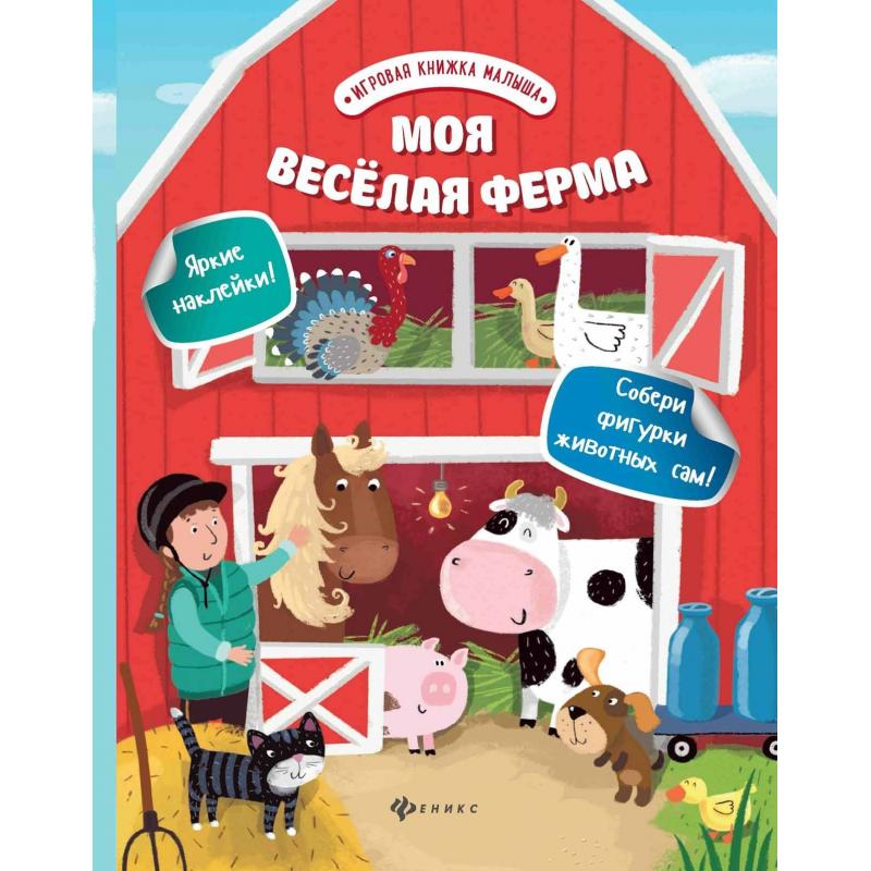 Феникс Развивающая книжка Моя веселая ферма бологова в моя большая книга о животных 1000 фотографий