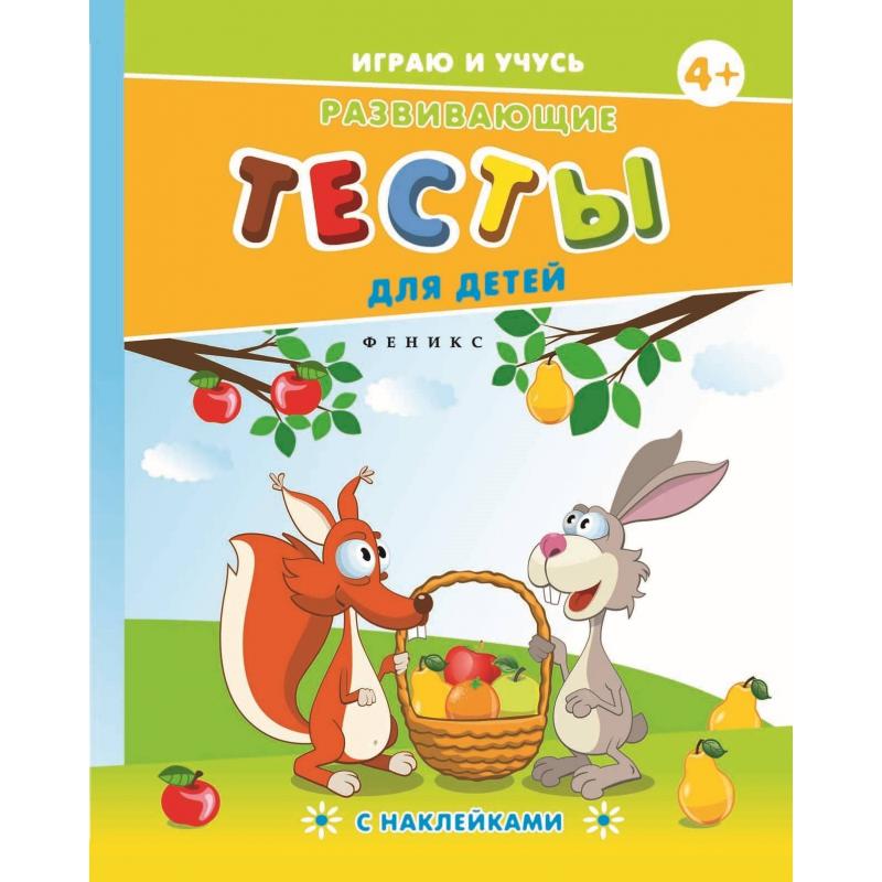 Феникс Книжка Развивающие тесты для детей