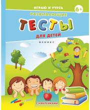 Книжка Развивающие тесты для детей