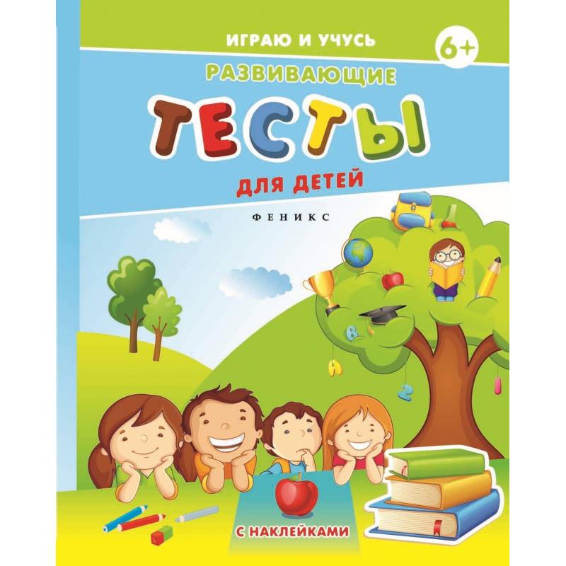 Феникс Книжка Развивающие тесты для детей для детей