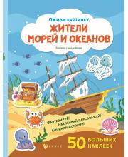 Развивающая книжка с наклейками Жители морей и океанов Феникс