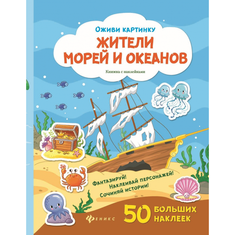 Феникс Развивающая книжка с наклейками Жители морей и океанов
