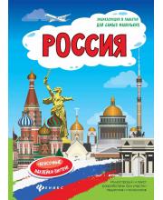 Книжка-плакат Россия Феникс