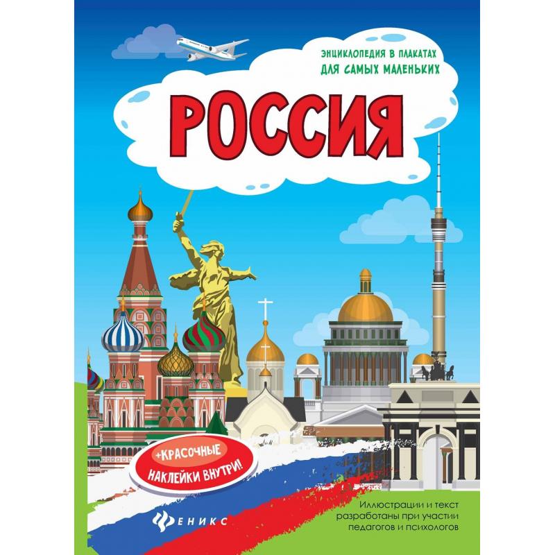 Феникс Книжка-плакат Россия подводное царство книжка плакат