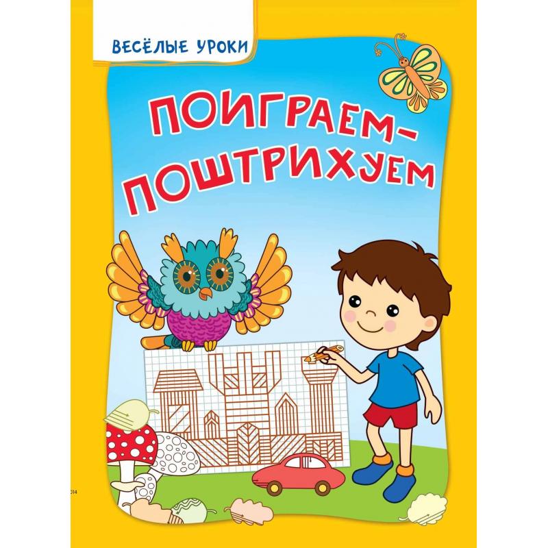 Феникс Развивающая книжка Поиграем-поштрихуем