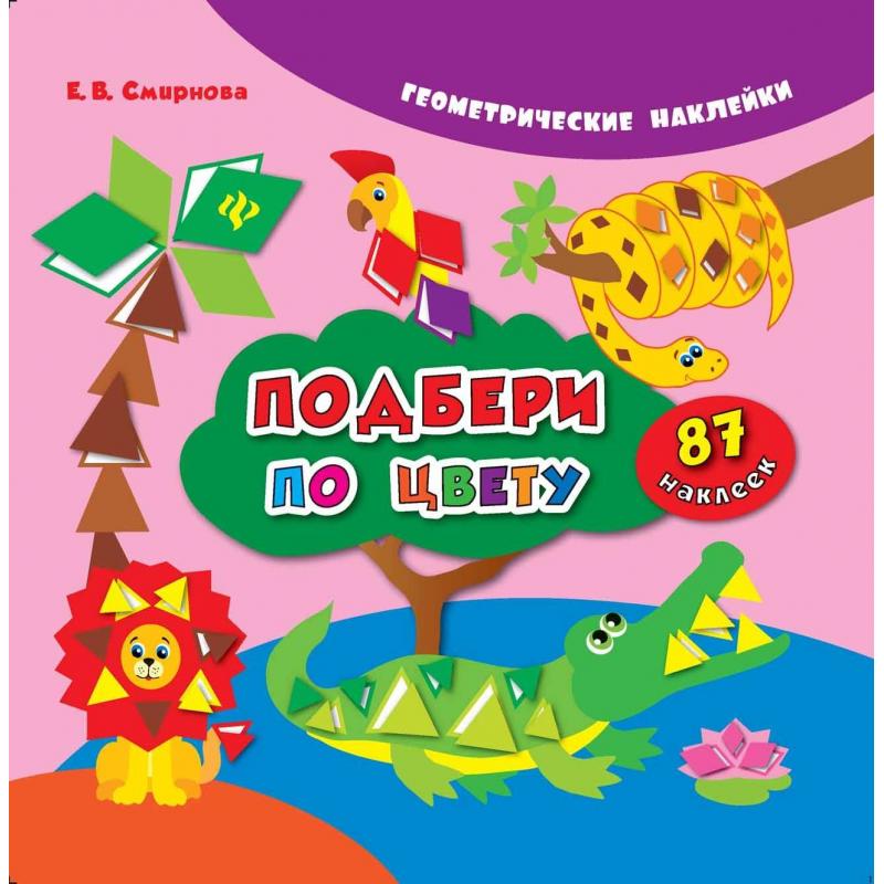 Развивающая книжка Подбери по цвету