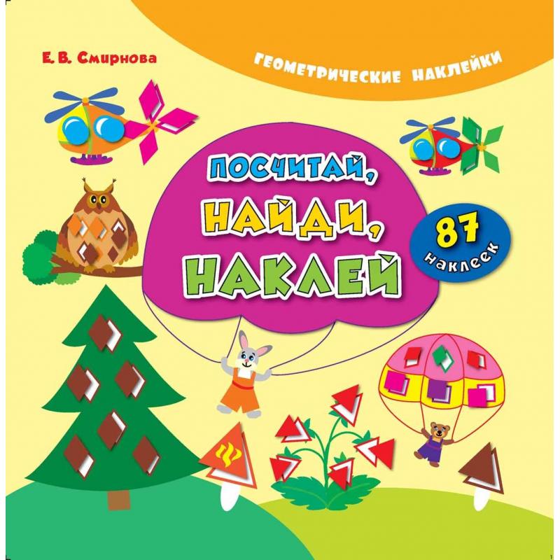 Феникс Развивающая книжка Посчитай, найди, наклей детские наклейки мозаика синтез кружочки посчитай и наклей